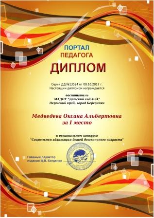 МАДОУ Детский сад № Достижения педагогов Всероссийский