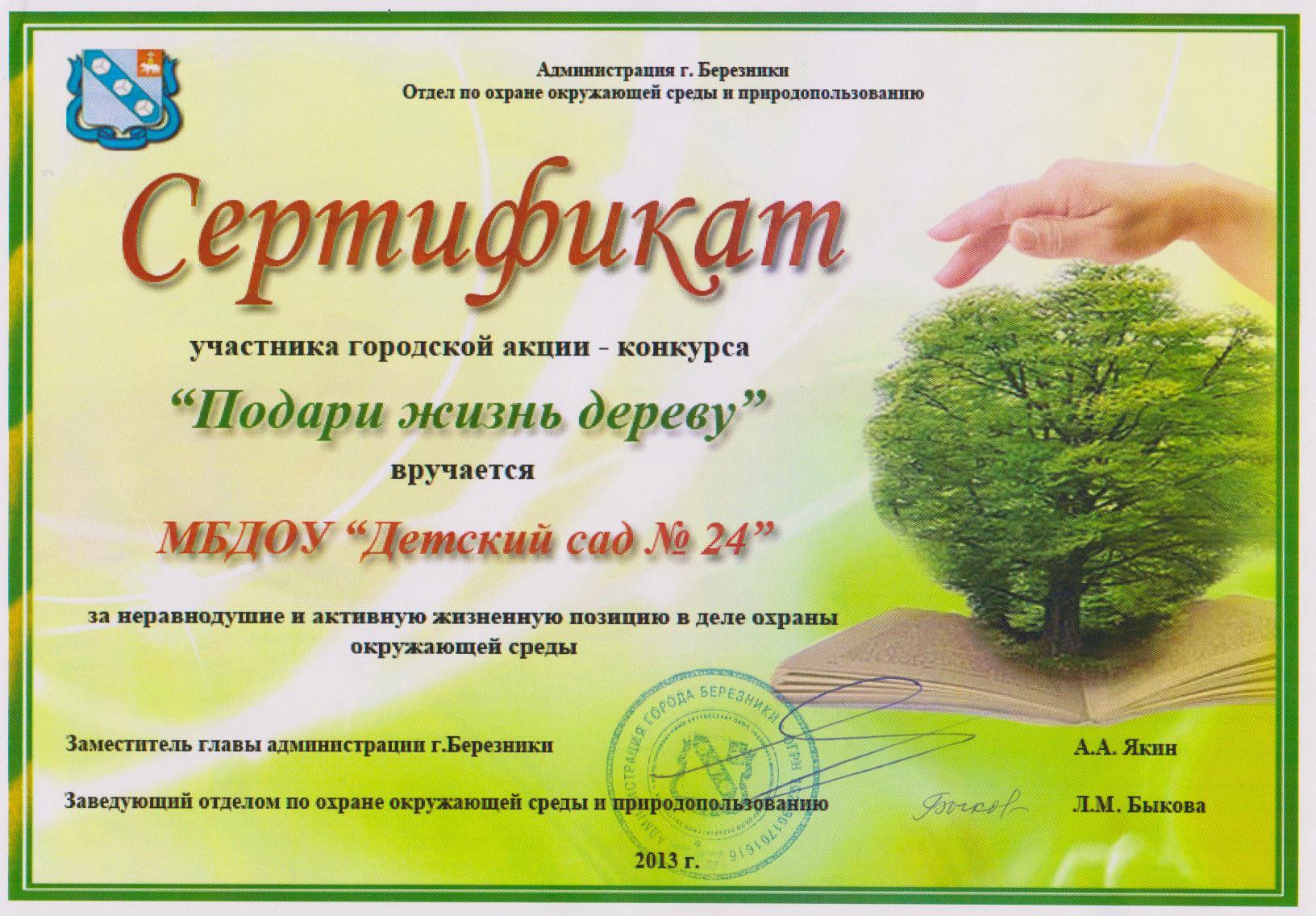 Принять участие в конкурсе по экологической тематики